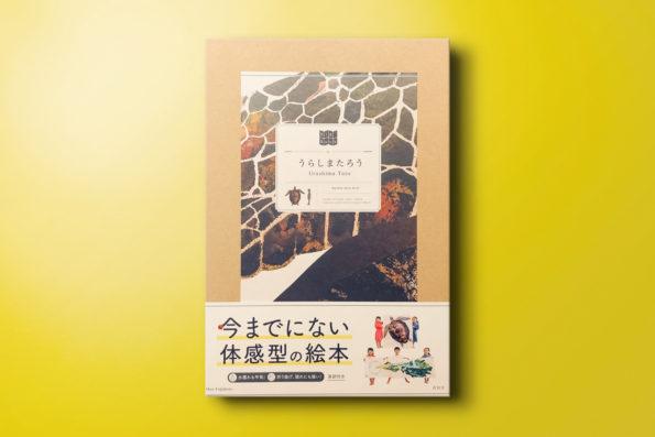 Urashima Taro — Schildkröte
